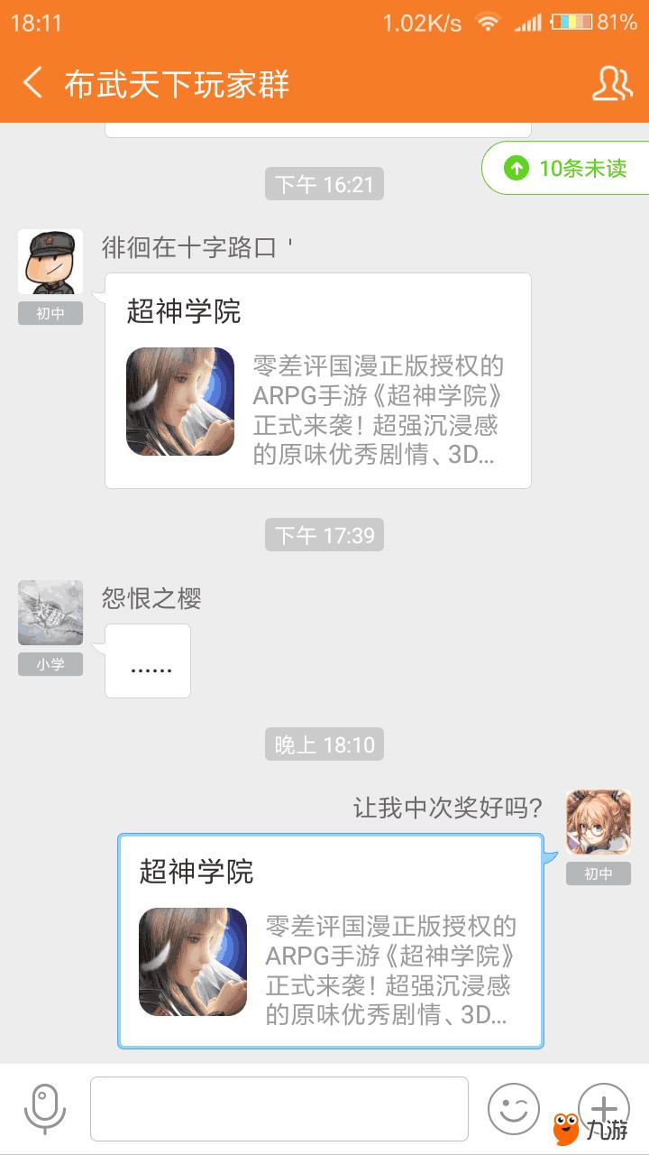 Screenshot_2017s10s14s18s11s38s830_cn.ninegame.ga.png