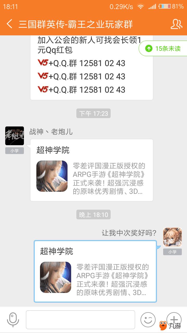 Screenshot_2017s10s14s18s11s32s108_cn.ninegame.ga.png