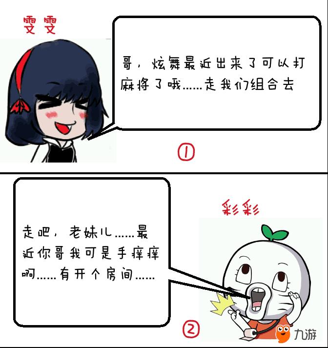 (原创漫画)麻将风波