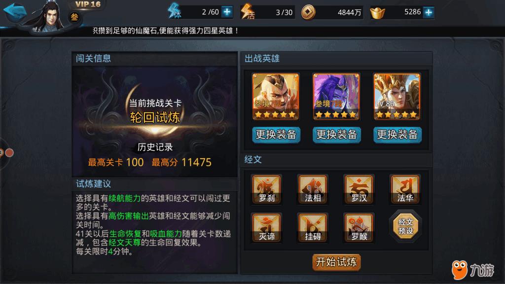 乱斗西游2持国天王试炼玩法不可缺!