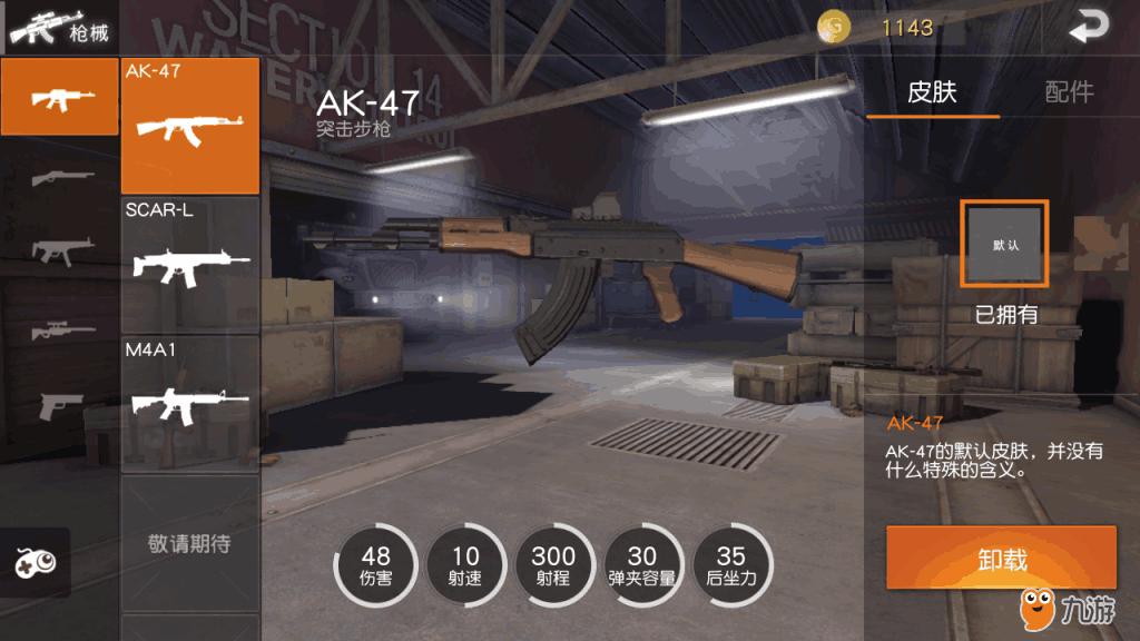 突擊步槍.png