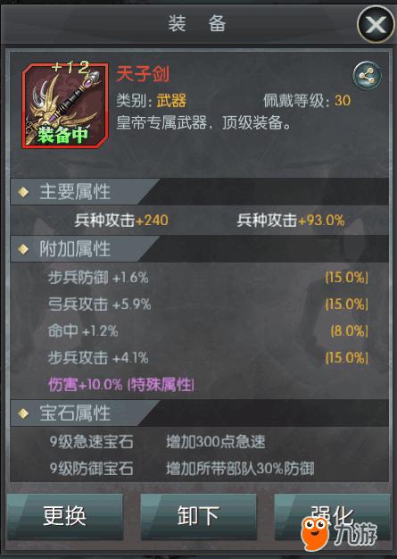 天子剑.png