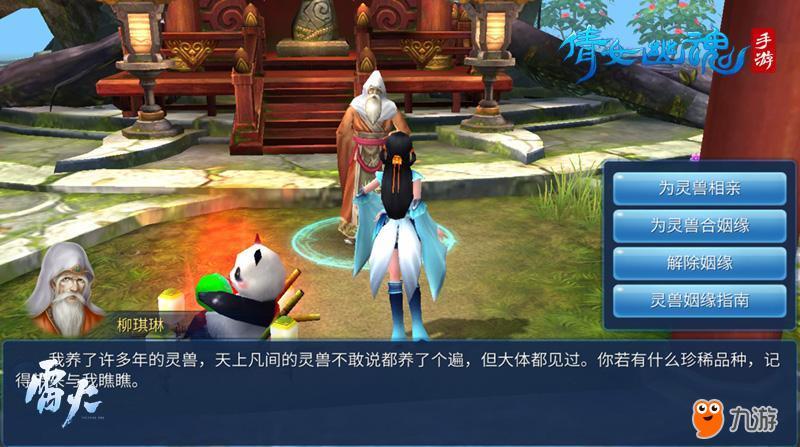 图4:灵兽月老柳琪琳.jpg