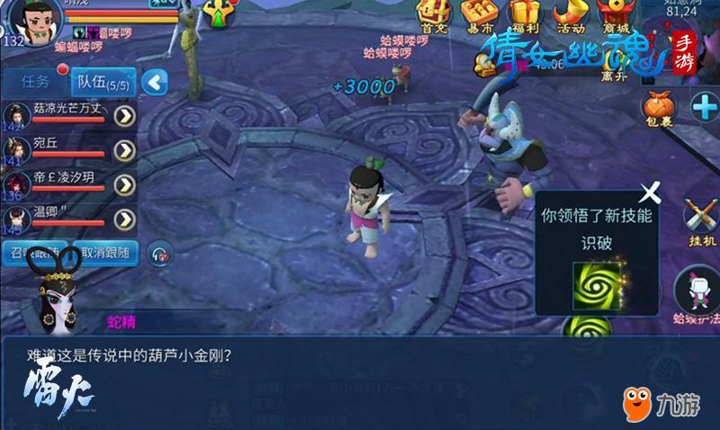 图7:葫芦小金刚大站蛇精.jpg