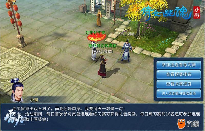 图2:组队进入连连看玩法.jpg