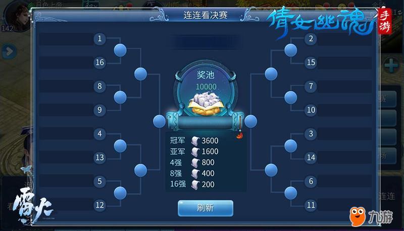 图4:谁将晋级连连看决赛.jpg