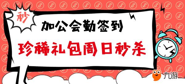 礼包秒杀banner_特殊公众号首图_2017.11.17.png