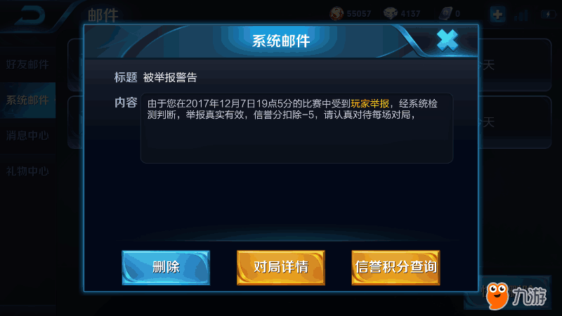 Screenshot_2017s12s07s21s30s37s248_com.tencent.tmgp.sgame.png