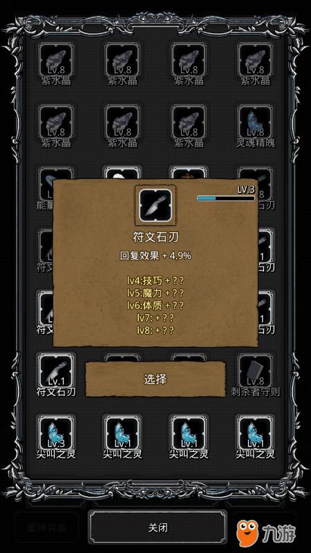Screenshot_2017s12s07s22s06s35s109_com.taojin.dungeon2.mi.png