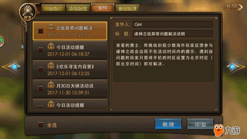 Screenshot_2017s12s01s13s54s00s002_com.tencent.tmgp.dtszj.png