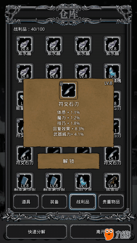 Screenshot_2017s12s07s22s24s30s312_com.taojin.dungeon2.mi.png