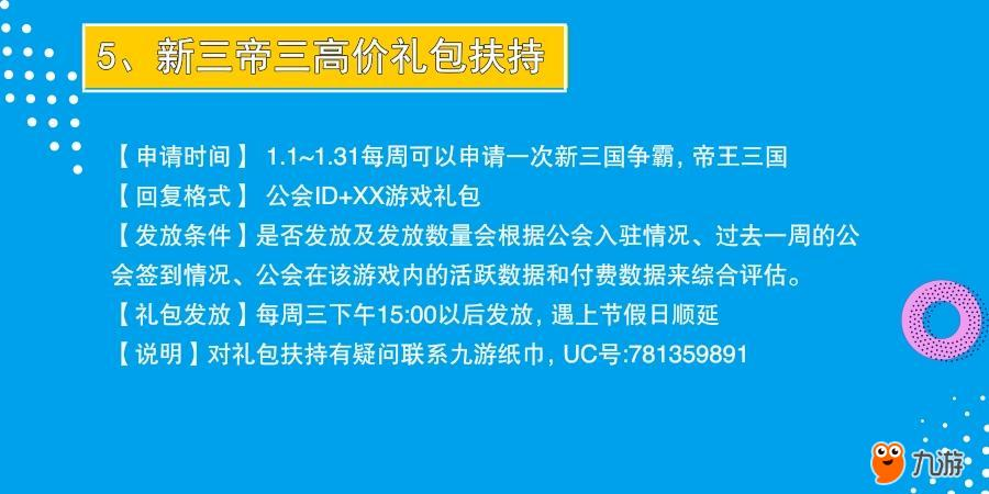 4、新三帝三礼包扶持_官方公众号首图_2017.12.29.jpg