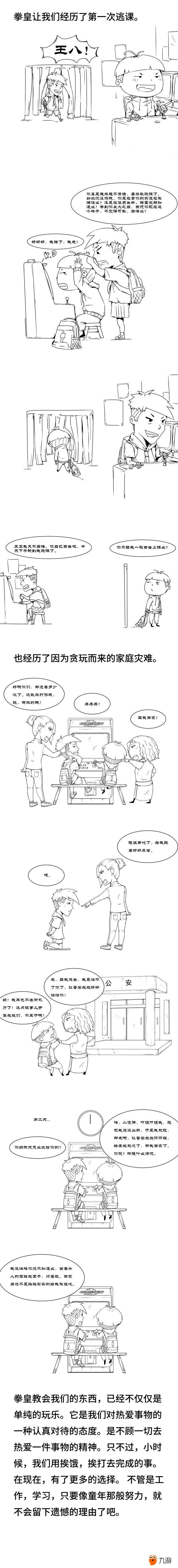 打游戏2_编辑.jpg