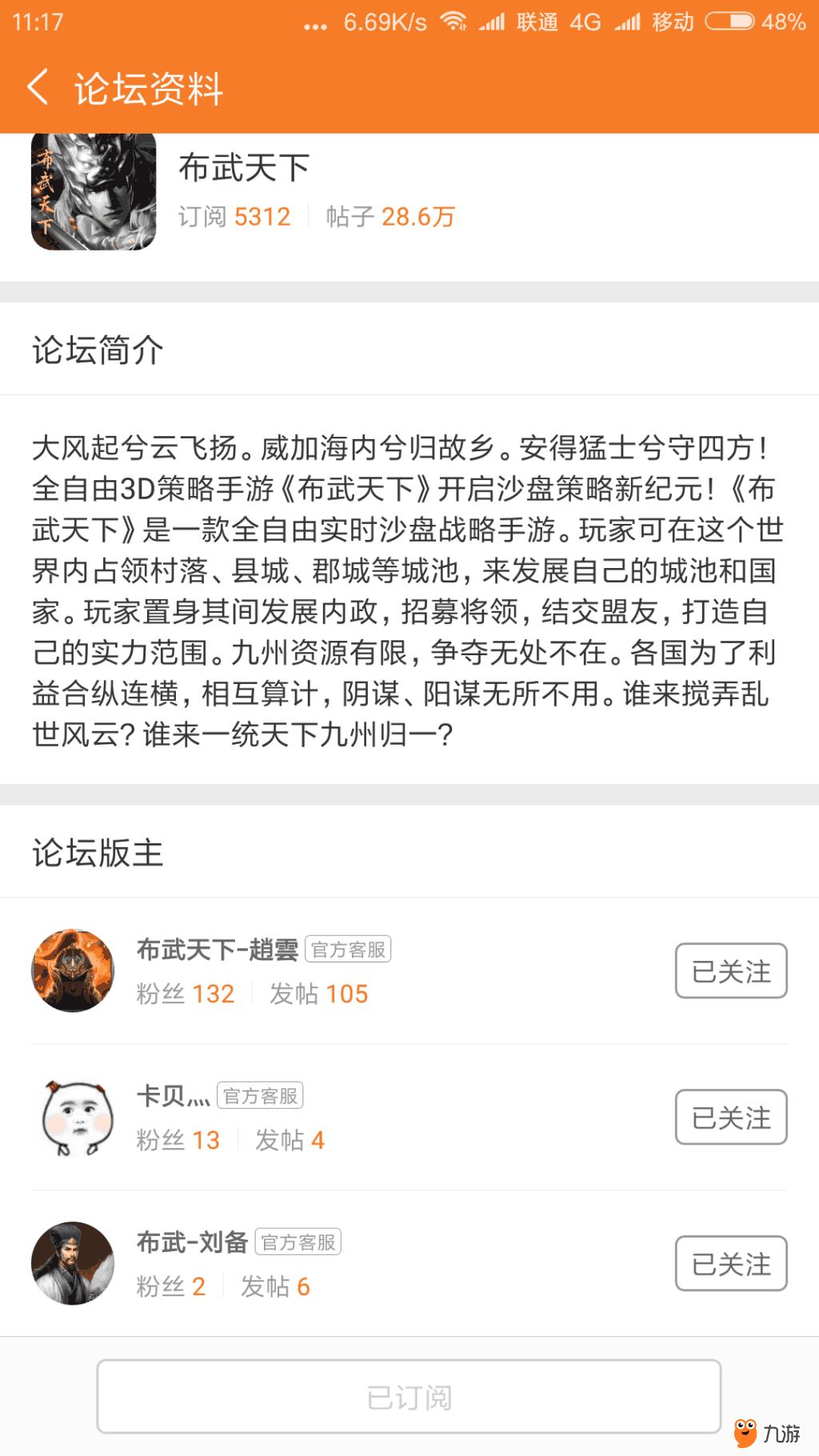 Screenshot_2018s01s14s11s17s55s029_cn.ninegame.ga.png