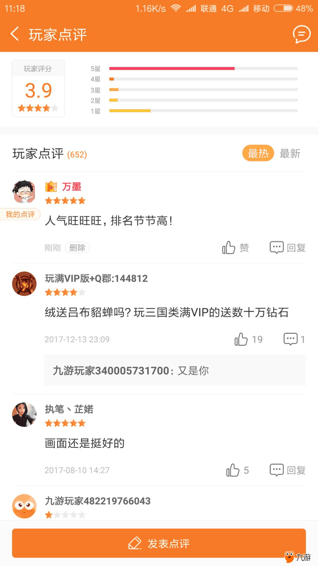 Screenshot_2018s01s14s11s18s31s974_cn.ninegame.ga.png