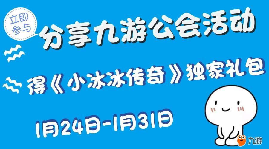 分享公会活动得礼包_官方公众号首图_2018.01.25.jpg