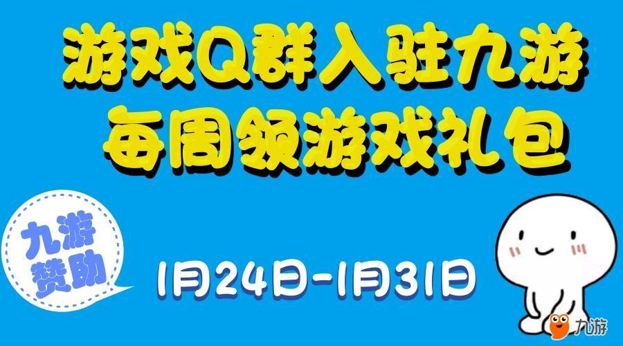 邀请运维入驻公会Q群+得礼包扶持_官方公众号首图_2018.01.25.jpg