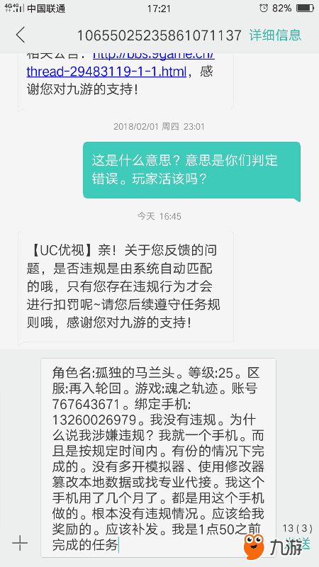 Screenshot_2018s02s06s17s21s16s56.png
