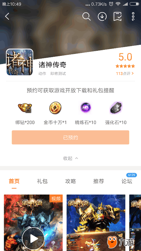 Screenshot_2018s02s09s22s49s32s759_cn.ninegame.gamemanager.png