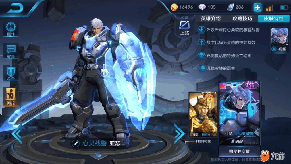 《王者荣耀》【小寒课堂】新手英雄-亚瑟