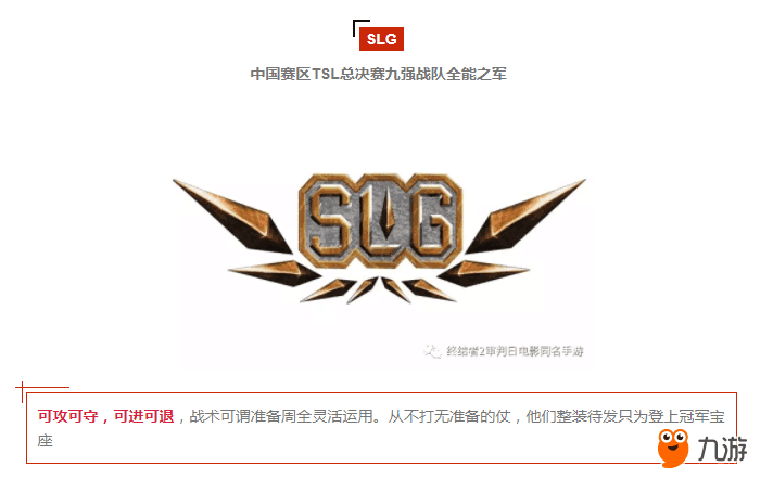 9s战队介绍.png