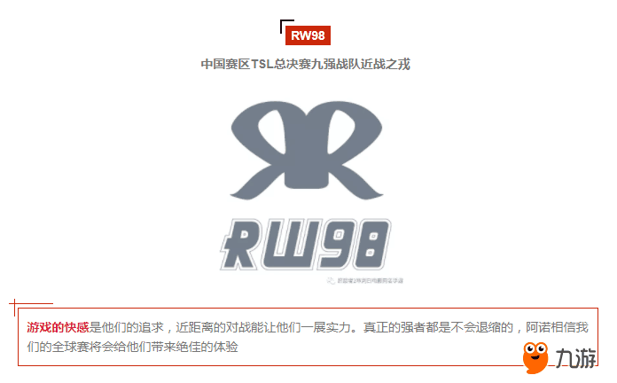 11s战队介绍.png