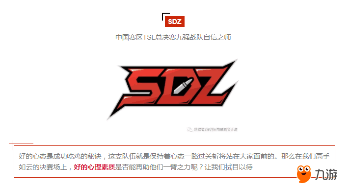 12s战队介绍.png