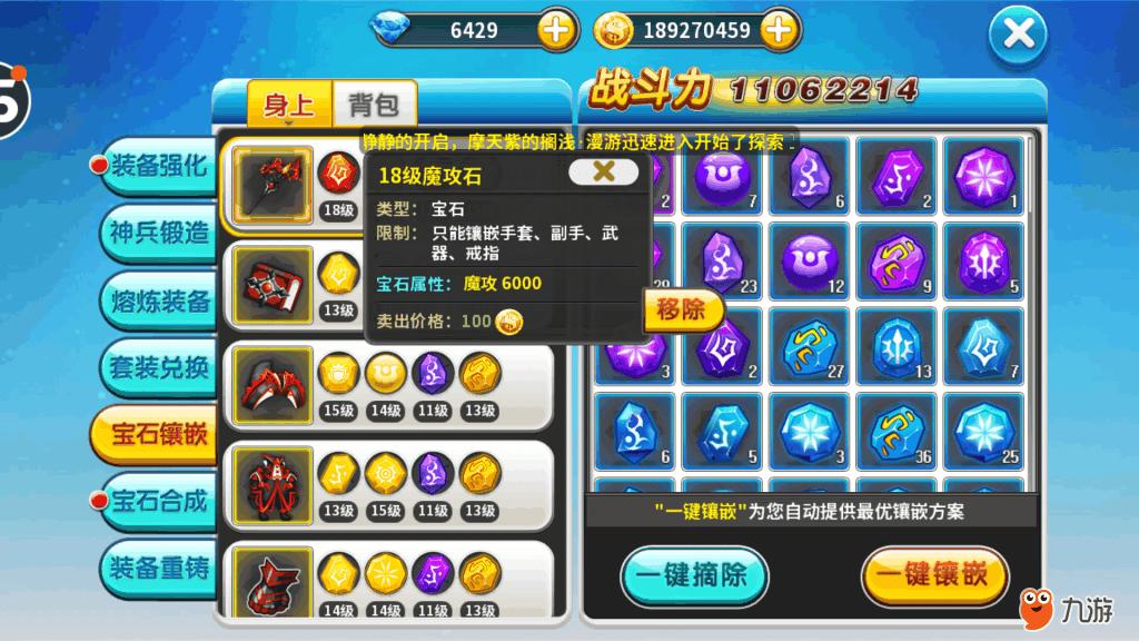 3宝石.png