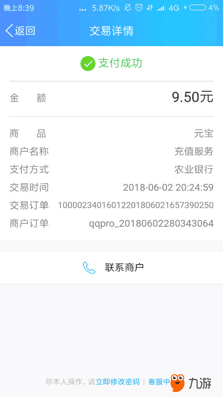 Screenshot_2018s06s02s20s39s23s813_com.tencent.mobileqq.png
