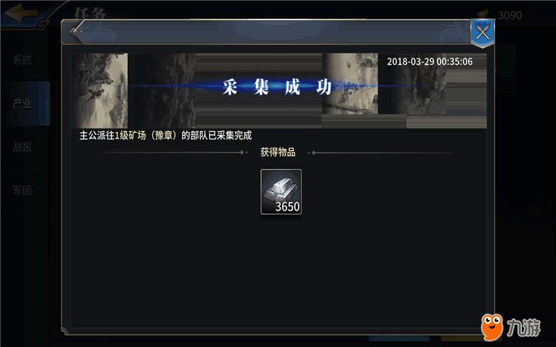 采集战报.png