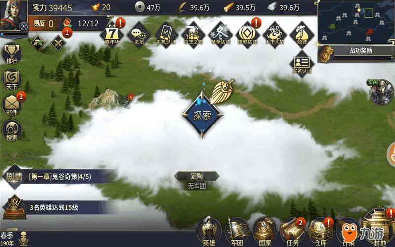 迷雾探索.png