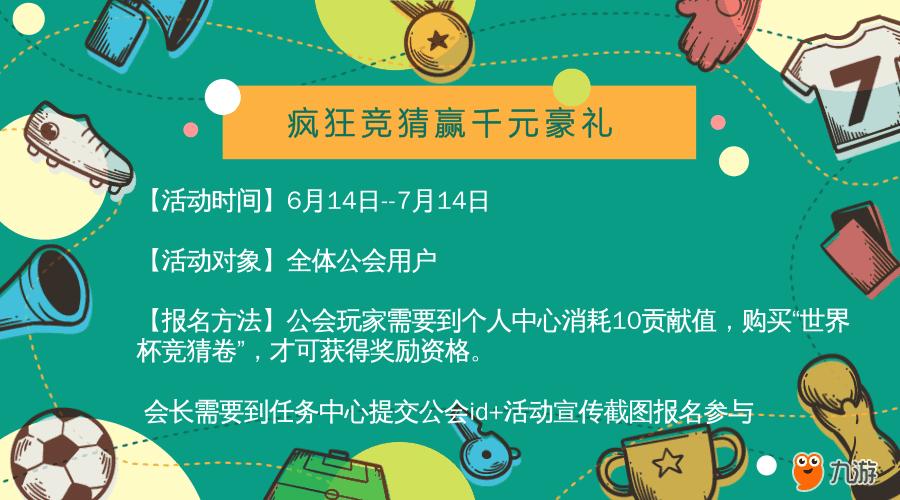 竞猜活动_官方公众号首图_2018.06.14.png
