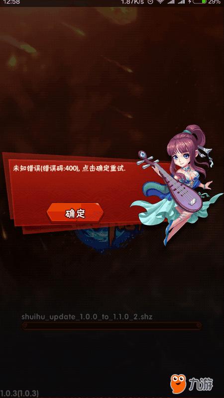 Screenshot_2018s06s14s12s58s08_com.tencent.tmgp.shld2.png