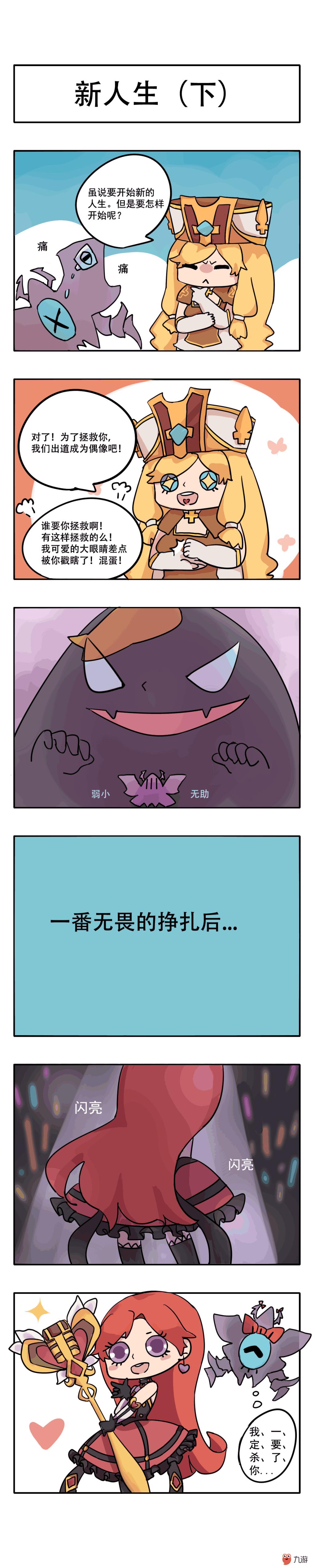 001新人生s下ss简中.png