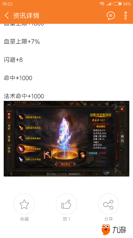 Screenshot_2018s06s14s18s23s19s078_cn.ninegame.gamemanager.png