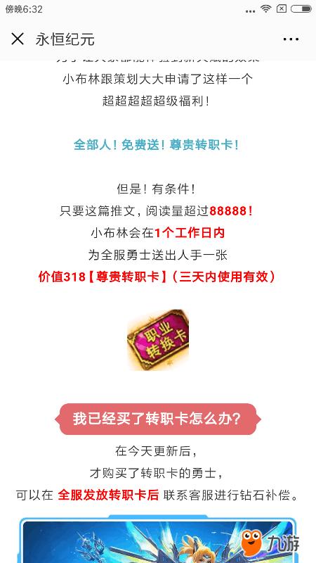 Screenshot_2018s06s14s18s32s31s245_com.tencent.mm.png