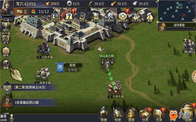 部队出征.png