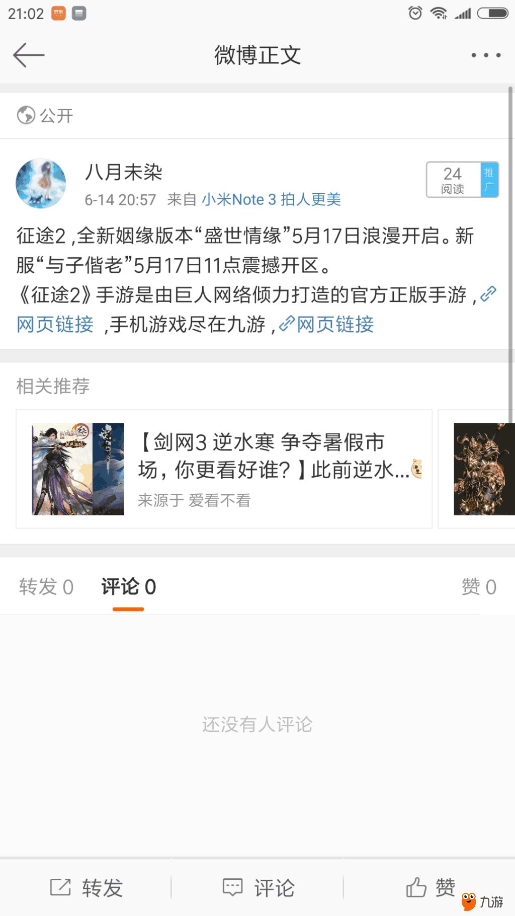 Screenshot_2018s06s14s21s02s05s736_com.sina.weibo.png