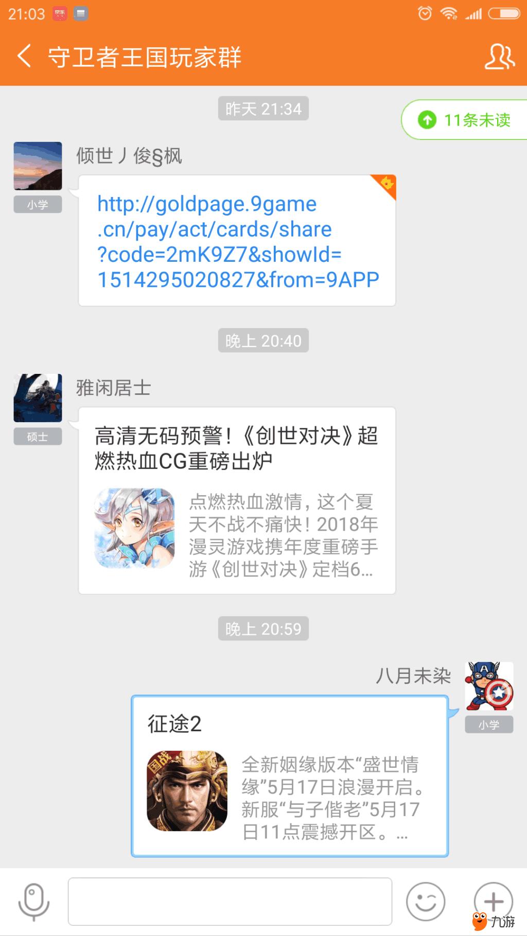 Screenshot_2018s06s14s21s03s22s691_cn.ninegame.ga.png