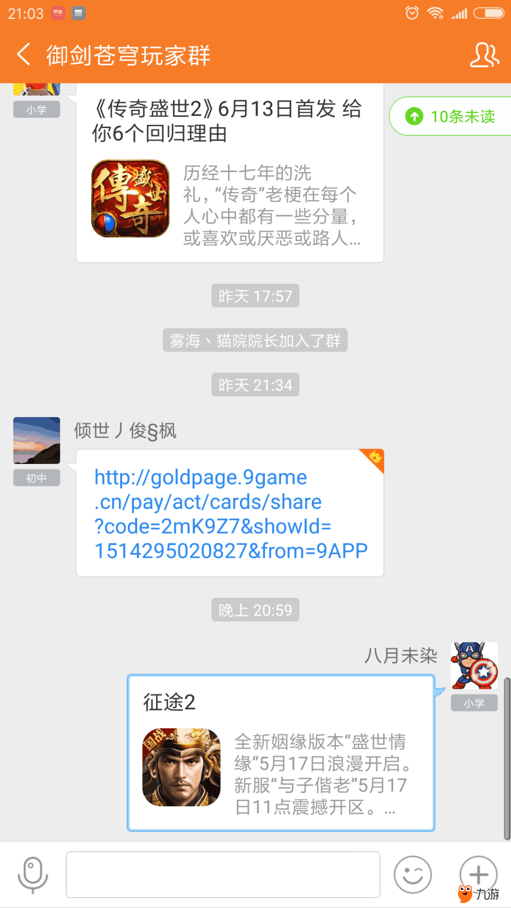 Screenshot_2018s06s14s21s03s32s079_cn.ninegame.ga.png