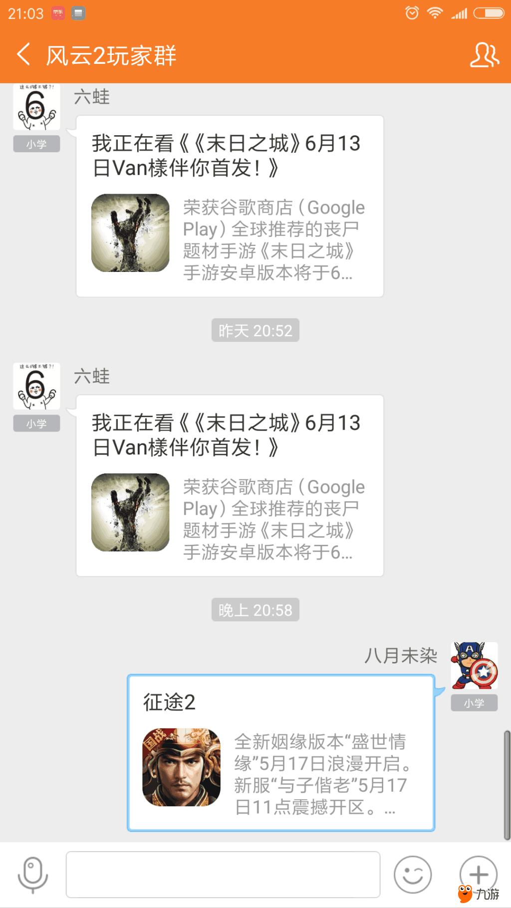Screenshot_2018s06s14s21s03s44s327_cn.ninegame.ga.png
