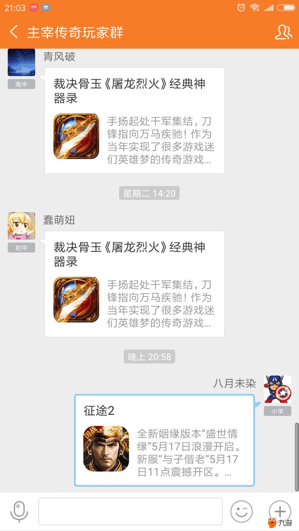 Screenshot_2018s06s14s21s03s49s449_cn.ninegame.ga.png