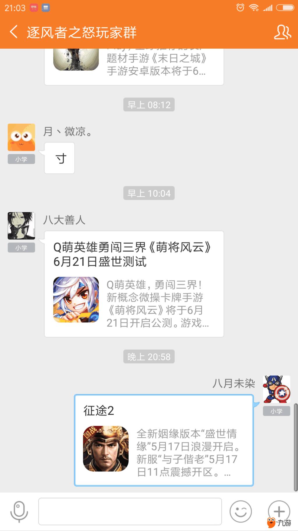 Screenshot_2018s06s14s21s03s54s914_cn.ninegame.ga.png