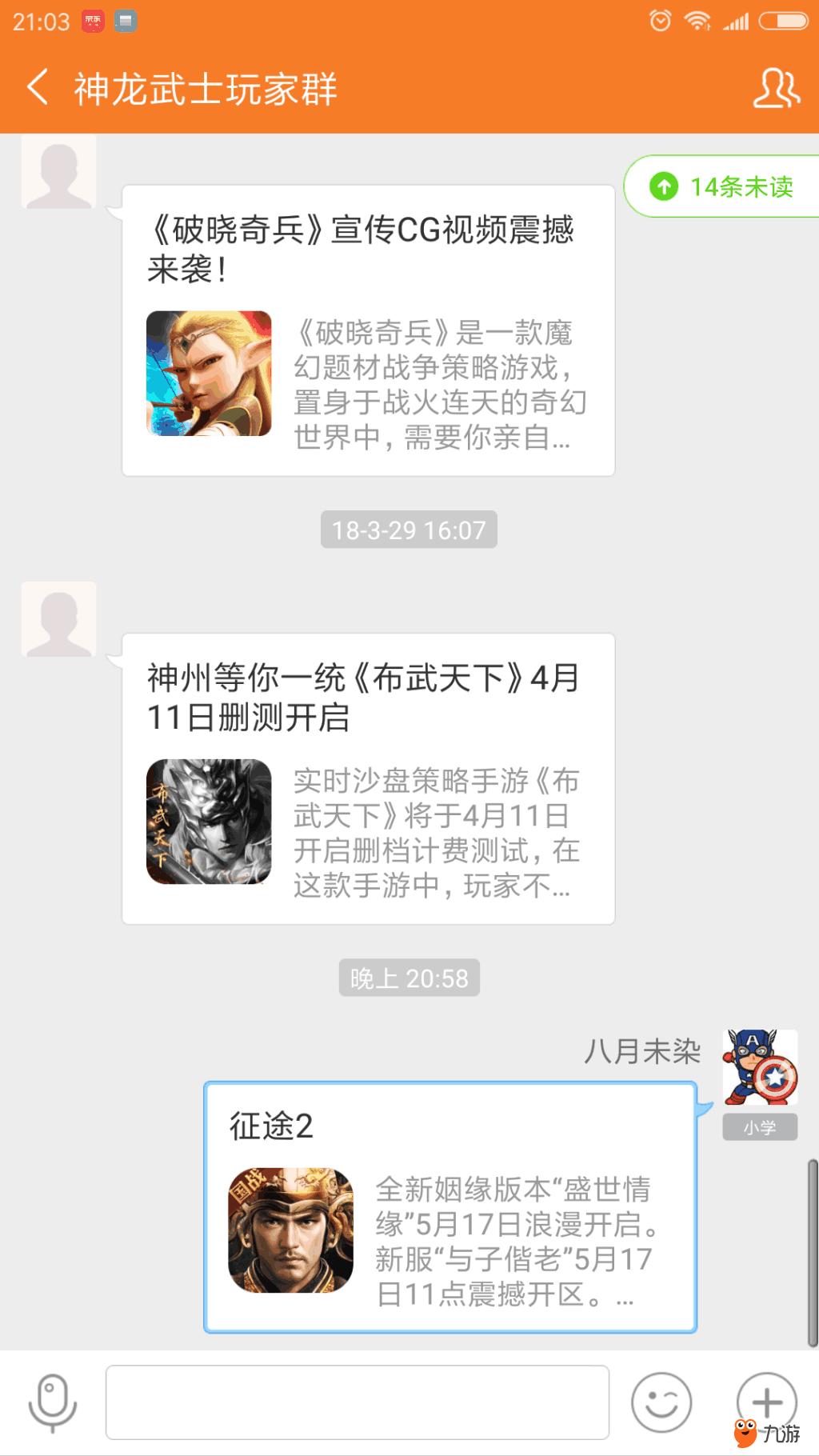 Screenshot_2018s06s14s21s03s59s786_cn.ninegame.ga.png