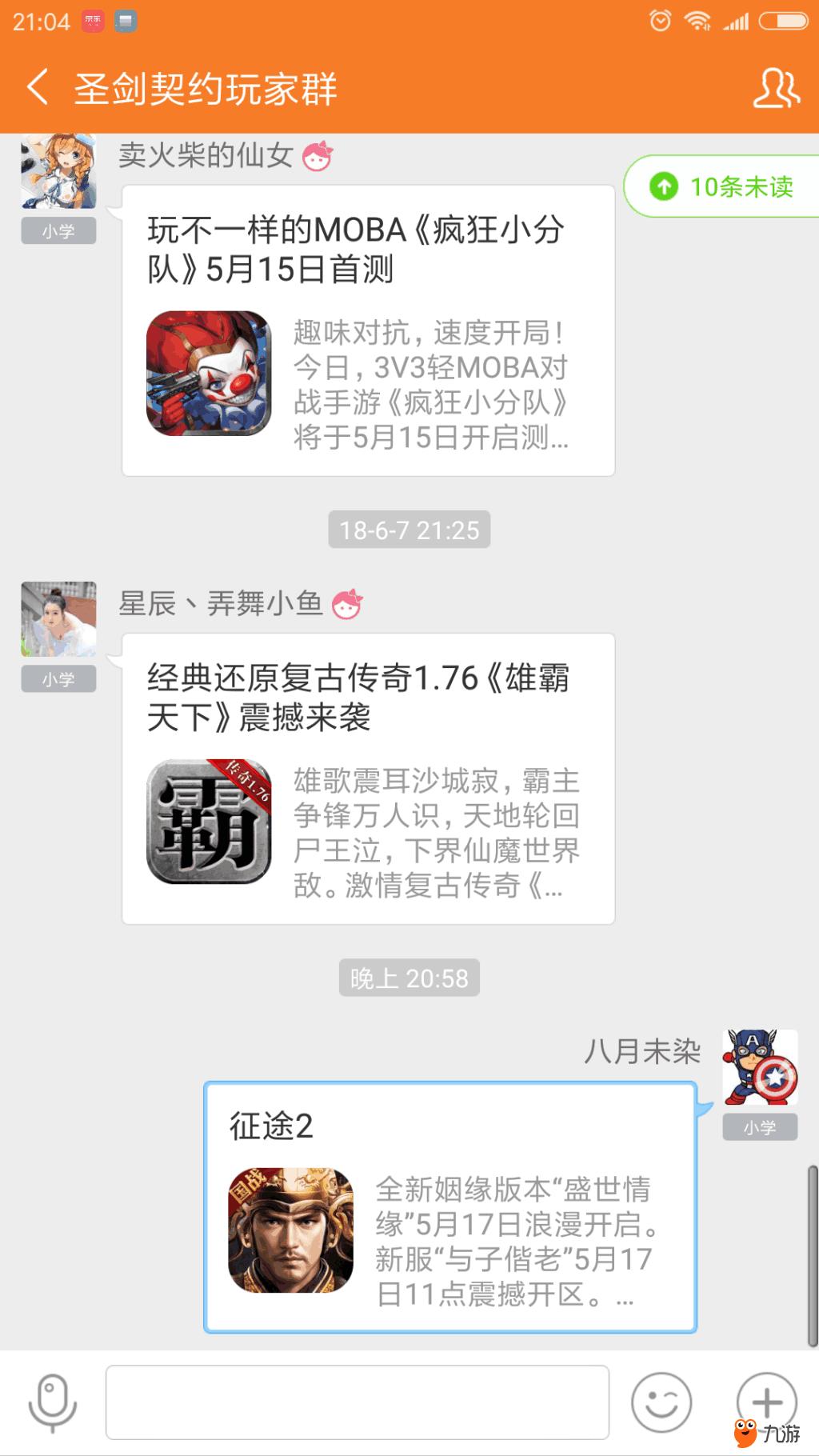 Screenshot_2018s06s14s21s04s05s616_cn.ninegame.ga.png