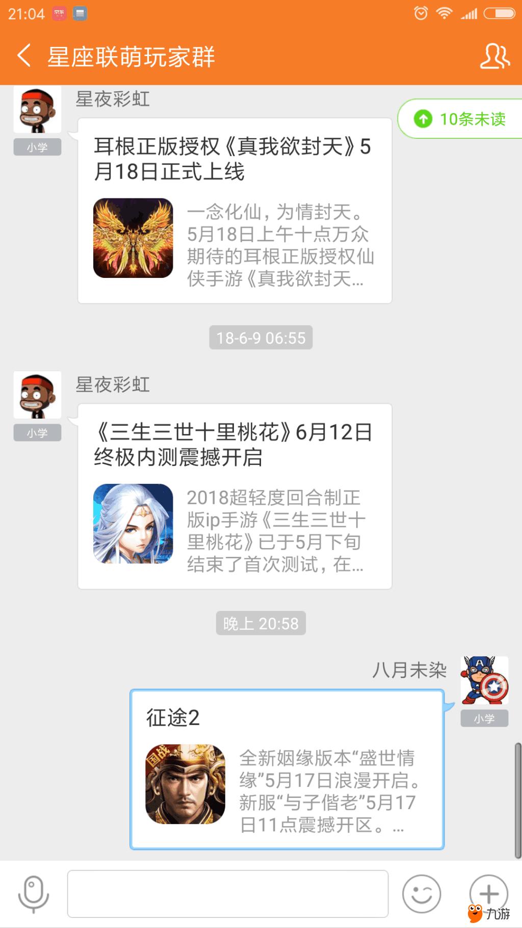 Screenshot_2018s06s14s21s04s15s040_cn.ninegame.ga.png
