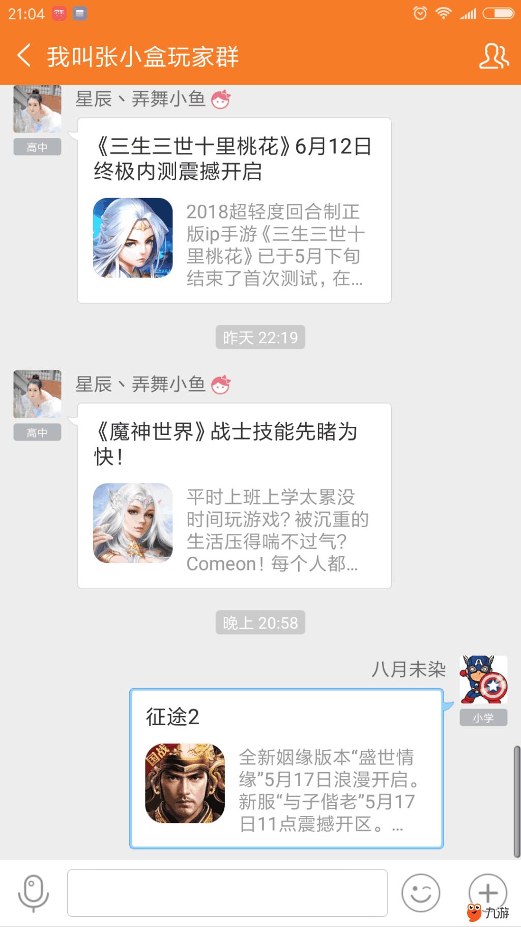 Screenshot_2018s06s14s21s04s20s556_cn.ninegame.ga.png
