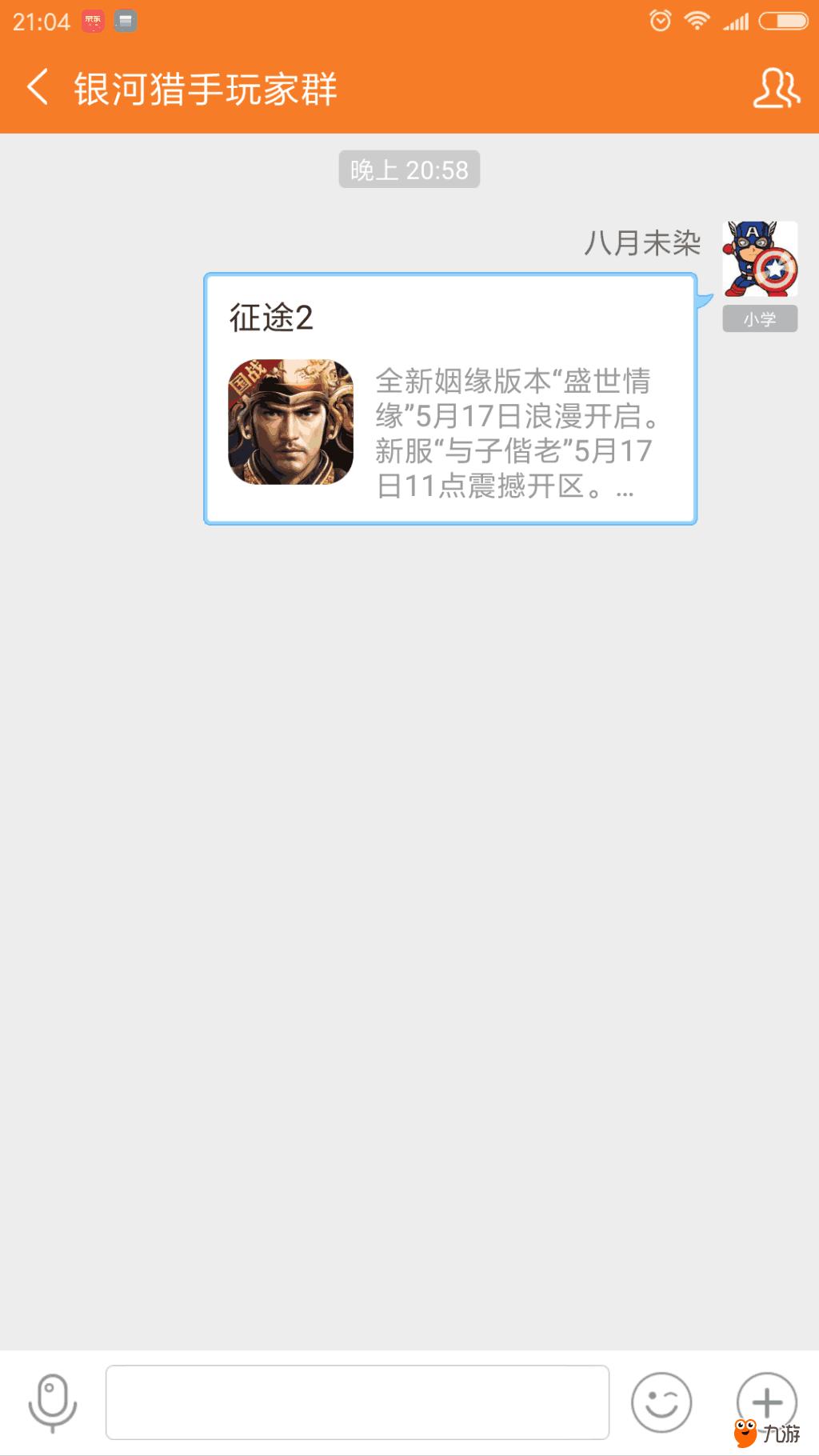 Screenshot_2018s06s14s21s04s26s713_cn.ninegame.ga.png