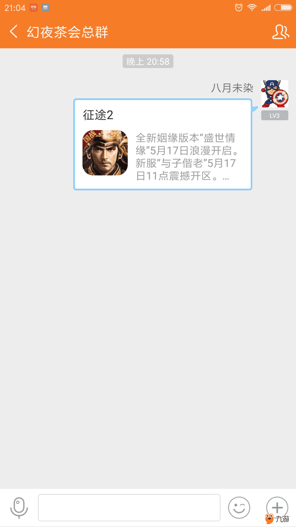 Screenshot_2018s06s14s21s04s31s984_cn.ninegame.ga.png