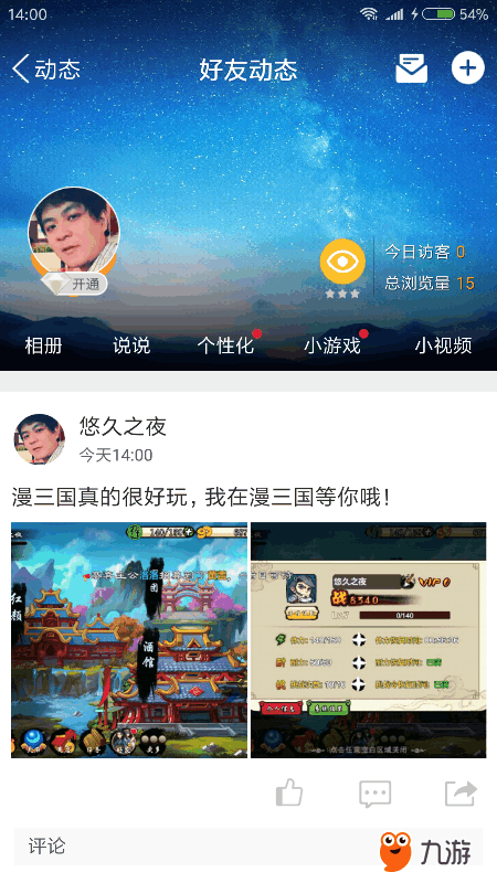 Screenshot_2018s06s15s14s00s19s850_com.tencent.mobileqq.png